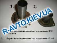 Втулка направляющая выж. подшипника ВАЗ 2101, АвтоВАЗ
