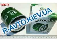 Фильтр масляный  Zollex  Lanos (Z-106)