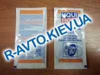 Смазка для тормозной системы LIQUI MOLY (7585) 10 г